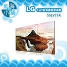 LG 樂金 55LV75A 55吋超窄3...
