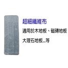 新潮流雙桶自洗脫水平板拖把TSL-222※專用替換布頭※(超細纖維布*3片)