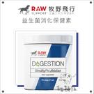 Raw Support牧野飛行〔狗貓保健品,益生菌消化保健素,105g〕