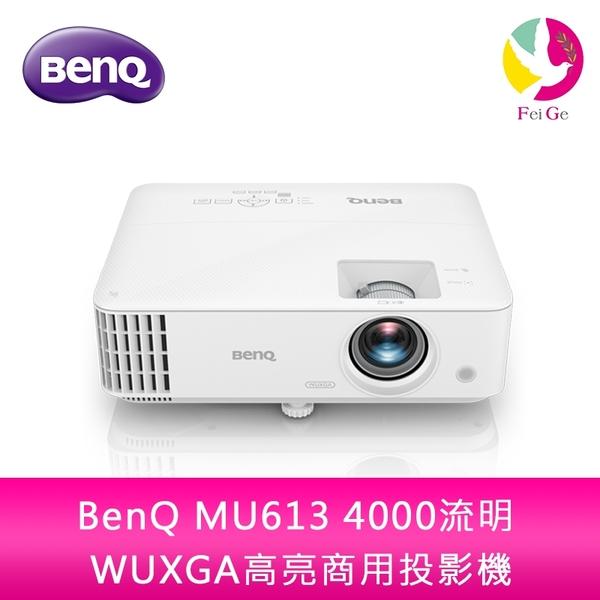 分期0利率 BenQ MU613 4000流明 WUXGA高亮商用投影機 原廠3年保固