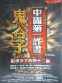 【書寶二手書T5/財經企管_LKJ】中國第一詐書-鬼穀子_東方羽