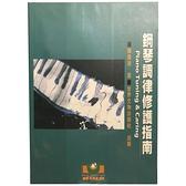 小叮噹的店 M2018 鋼琴調律修護指南