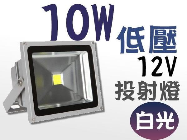 LED投射燈  LED 10W (暖白光/白光) 低壓 12V 戶外燈 / 庭院燈 / 廣告燈 燈具