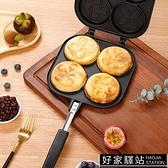 雞蛋漢堡機蛋堡煎蛋鍋糕點爐家用烘焙工具不沾車輪餅烤盤輔食模具
