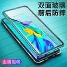 【雙面玻璃】華為p30pro手機殼p30...