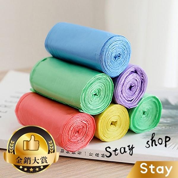 【Stay】彩色垃圾袋 垃圾袋 袋子 垃圾袋子 塑膠袋【N06】