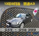 【鑽石紋】13年後 奧迪 A3 4代 腳踏墊 / 台灣製造 工廠直營 / Audi a3海馬腳踏墊 a3腳踏墊 a3踏墊