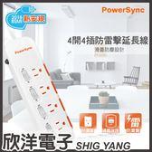 群加科技 四開四插滑蓋防塵防雷擊延長線 4.5M/3P (TPS344DN9045) PowerSync包爾星克