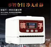 筷子消毒機 全自動筷子消毒機 商用智慧微電腦筷子機器櫃盒送筷新品220v  寶貝計畫