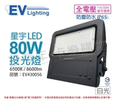 EVERLIGHT億光 LED 星宇 80W 6500K 白光 全電壓 IP65 投光燈 _ EV430056