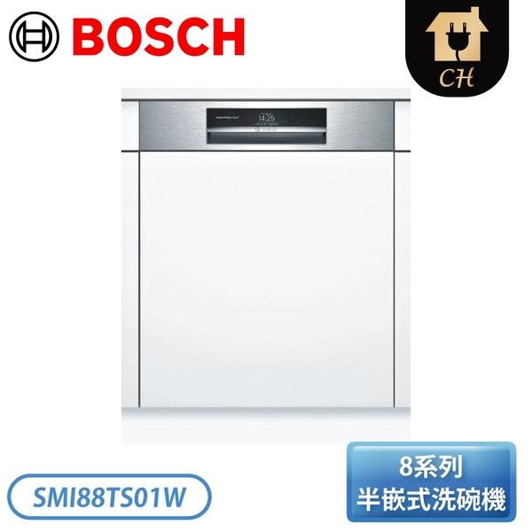 [BOSCH]8系列 半嵌式洗碗機 SMI88TS01W