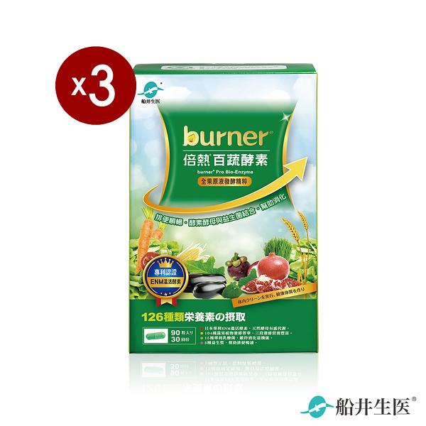 【船井】burner倍熱 百蔬酵素3盒淨空關鍵組