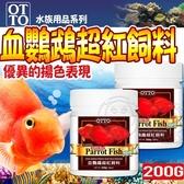 【🐱🐶培菓寵物48H出貨🐰🐹】 (送購物金100元)台灣OTTO》水族用品FF-08L血鸚鵡超紅飼料-200g(L)