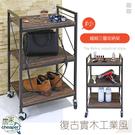 【居家cheaper】免運 復古實木工業風 小款三層兩用收納推車 廚房架 置物架 餐車 置物櫃