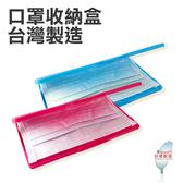 台灣製造 口罩收納盒 一入 顏色可選【PQ 美妝】