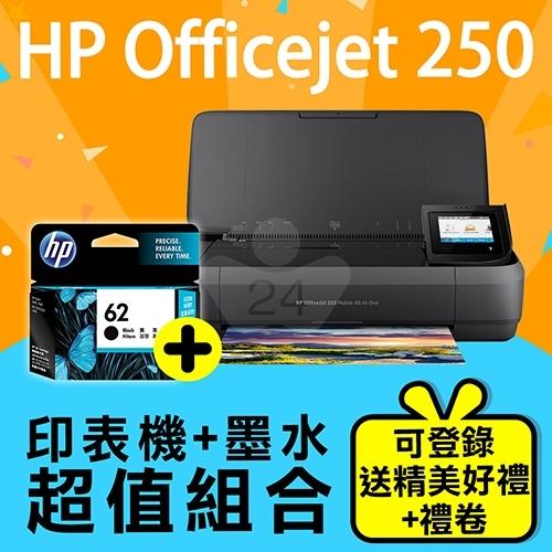 【印表機+墨水送精美好禮組】HP OfficeJet 250 Mobile 行動複合機+C2P04AA/NO.62 原廠黑色墨水匣