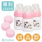 台灣玻璃奶瓶三件組一瓶雙蓋寬口玻璃奶瓶/母乳儲存瓶兩用 防脹氣奶嘴【A10011】