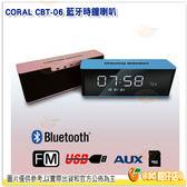CORAL CBT-06 藍芽時鐘喇叭 公司貨 藍芽 AUX線性輸入 立體聲 雙喇叭 雙向通話 兩色
