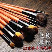 [巨軟]12支動物毛化妝刷套裝 散粉修容彩妝刷 全套初學者化妝工具 范思蓮恩