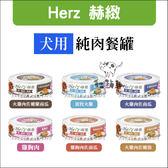 (單罐)Herz赫緻〔犬用,純肉餐罐,6種口味,80g〕