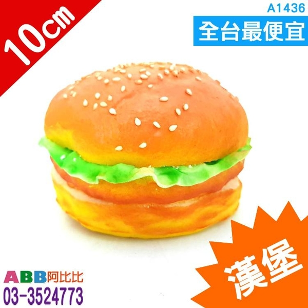 A1436_假漢堡_10cm#假蔬菜假水果假食物假錢假鈔仿真道具食物模型