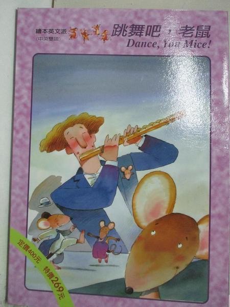 【書寶二手書T1/語言學習_EGI】跳舞吧,老鼠(中英雙語)_格林編輯部