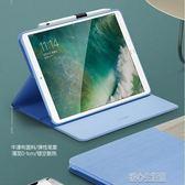 iPad pro ipad保護套Air3蘋果mini5平板10.2寸電腦9.7帶筆槽a182 暖心生活館