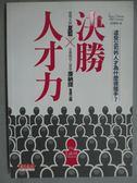 【書寶二手書T5/財經企管_GSB】決勝人才力_許瑞宋, 瑞姆.夏藍