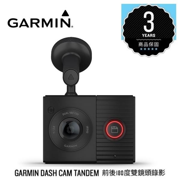 GARMIN DASH CAM TANDEM 天燈 180度前後雙鏡頭 行車紀錄器 紅外線夜視技術