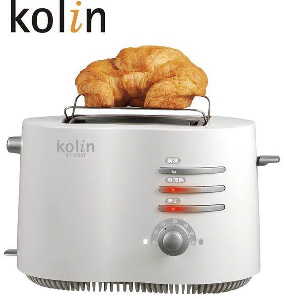 【歌林】厚片烤麵包機KT-R307 保固免運-隆美家電