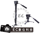 【EC數位】 VCT-288 VCT 288 單腳架 + 液壓雲台 單眼 攝影機 支撐架 婚攝 外拍