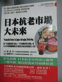 【書寶二手書T5/社會_HAJ】日本抗老市場大未來_楊惠芳