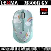 [地瓜球@] 雷馬 LEXMA M300R GN 無線 滑鼠 獨角獸 2.4GHz
