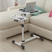 升降電腦桌折疊移動床邊桌子 4色