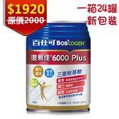 【新包裝】百仕可復易佳6000 Plus營養素250ml 24罐/箱