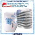 《3M x Honeywell》極淨高效純水機 PW2000【贈安裝】 + 抗敏空氣清淨機 HPA-200APTW【8-16坪】