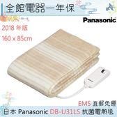 【一期一會】【日本代購】日本 Panasonic 國際牌 2018新款 DB-U31LS 電熱毯 防臭 抗菌 可水洗 加長