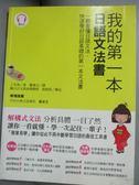 【書寶二手書T4/語言學習_YKC】我的第一本日語文法書_丁先英