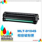USAINK☆SAMSUNG MLT-D104S相容碳粉匣 ML-1660/ML1660/ML1665/ML-1665/ML-1667/SCX-3200/SCX-3205/SCX-3217/SCX3200