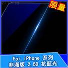 限量下殺 非滿版 抗藍光 2.5D 9H鋼化玻璃保護貼 iPhone 5 5s se 6 6s 7 4.7吋 Plus 5.5吋