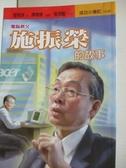 【書寶二手書T1/兒童文學_B13】施振榮的故事-電腦教父_管家琪
