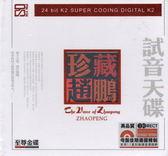 【停看聽音響唱片】【CD】試音天碟珍藏趙鵬