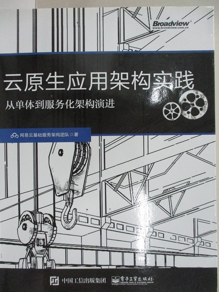 【書寶二手書T7/電腦_JAB】雲原生應用架構實踐_網易雲基礎服務結構團隊