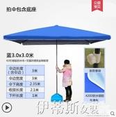 戶外遮陽傘太陽遮陽傘超大型雨傘商用大號戶外擺攤傘四方長方地攤防雨防曬折 伊蒂斯 LX