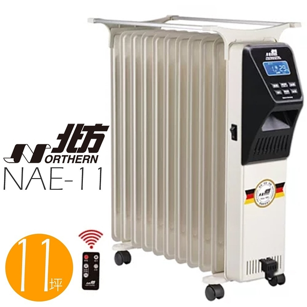 【分期0利率】NORTHERN 北方 NAE-11 葉片式電暖器 適用11坪 恆溫 電子式 公司貨