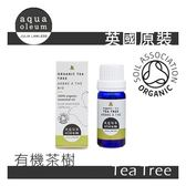 AO 有機茶樹純精油 10ml。Tea Tree Organic。Aqua Oleum 英國原裝