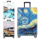 彈力行李箱套拉桿箱防塵罩旅行箱保護套