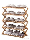 鞋架多層簡易家用經濟型架子宿舍門口收納置物架免安裝折疊竹鞋柜 aj3982『毛菇小象』