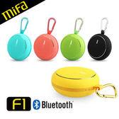 【風雅小舖】【MiFa F1 繽紛馬卡龍隨身藍芽MP3喇叭】藍牙行動音響 防潑水設計 戶外攜帶方便