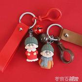 情侶鑰匙扣一對汽車男士女老爺爺老奶奶韓國創意可愛書包包掛件  茱莉亞嚴選